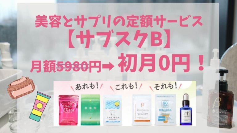 【サブスクB】初月0円!女性向け新サブスクの口コミ