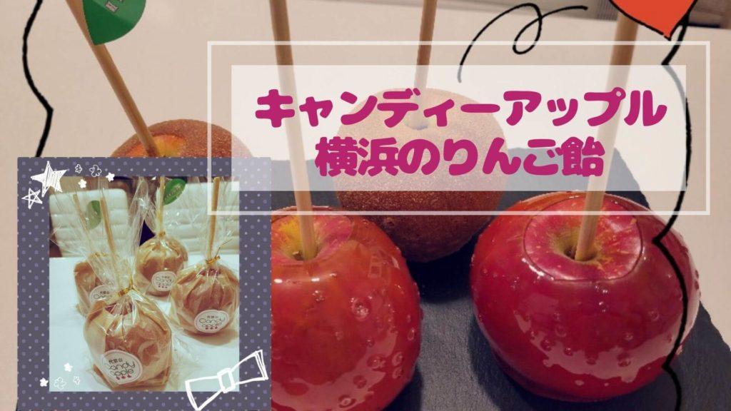 キャンディーアップル横浜のリンゴ飴