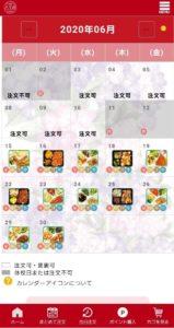 ハマ弁アプリ