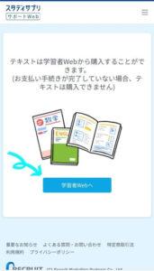 スタディサプリ中学講座テキスト購入手順③