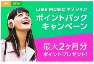 LINEミュージックキャンペーン