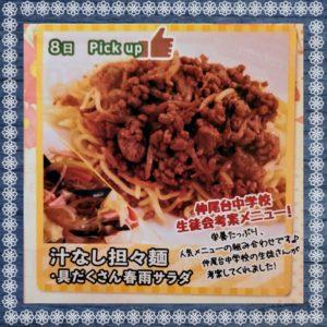ハマ弁汁なし担々麺