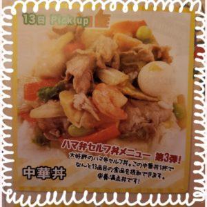 ハマ弁中華丼