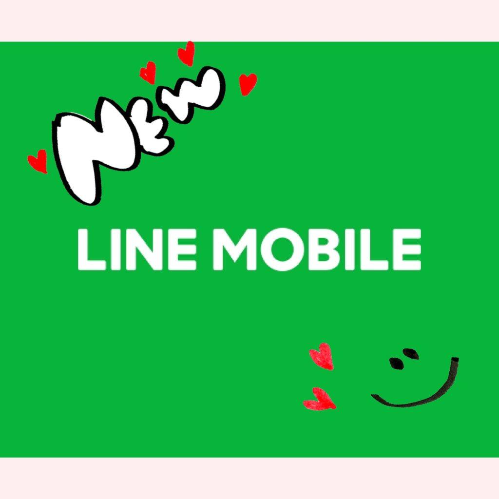 LINEモバイル8月のキャンペーン