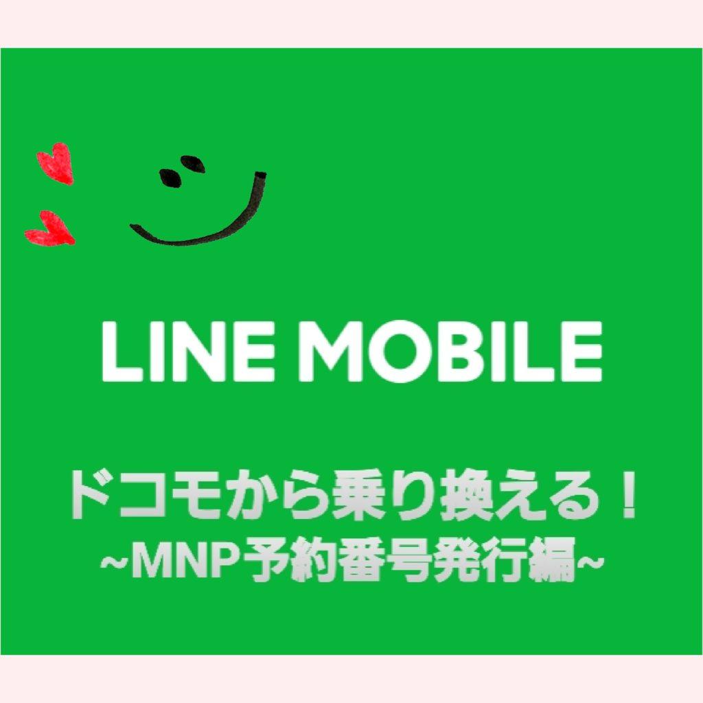 MNP予約番号発行