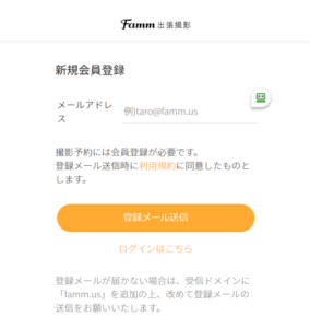 Famm出張撮影登録画面